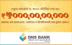 Dombivli Nagari Sahakari Bank Recruitment 2014