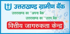 Uttarakhand Gramin Bank Recruitment for 206 Officer & Office Assistant posts 2014